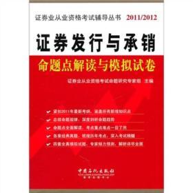 证券业从业资格考试辅导丛书:证券发行与承销命题点解读与模拟试卷2011/2012