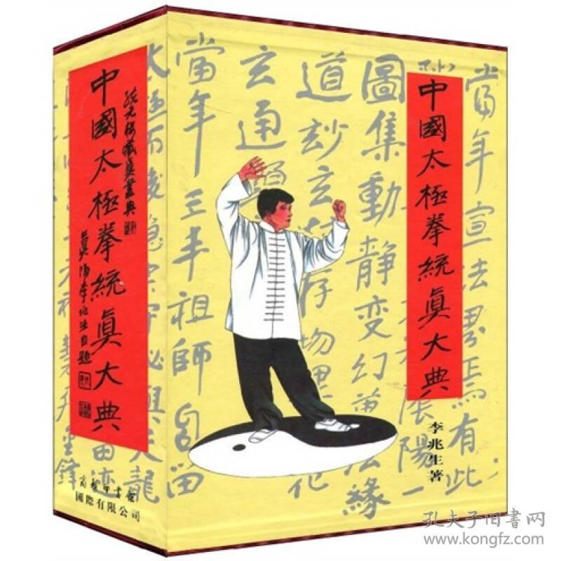 中国太极拳统真大典(1-3)