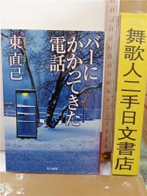 东直己    バーにかかってきた电话       64开ハヤカワ文库本小说     日文原版