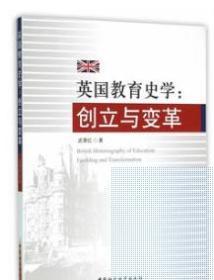 英国教育史学:创立与变革