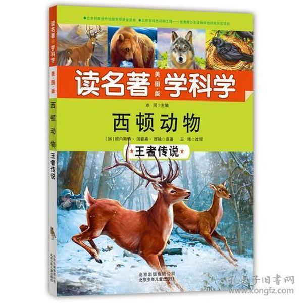 读名著 学科学(美图版)西顿动物 王者传说