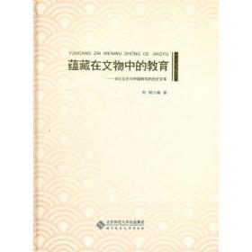 蕴藏在文物中的教育——状元文化与中国教育的历史变革