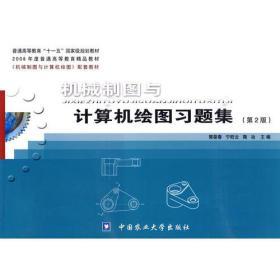 机械制图与计算机绘图习题集(第2版)