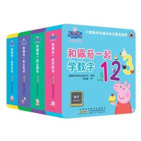 小猪佩奇双语认知启蒙泡泡书(4册)