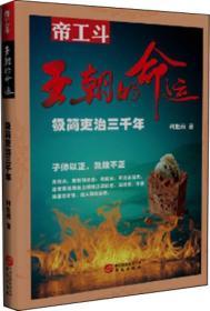 王朝的命运:极简吏治三千年