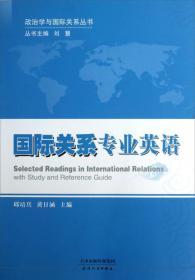 政治学与国际关系丛书:国际关系专业英语