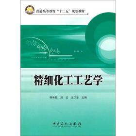 """普通高等教育""""十二五""""规划教材:精细化工工艺学"""