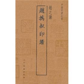 中国印谱全书:赵㧑叔