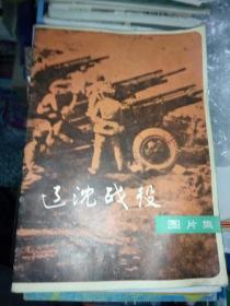 辽沈战股图片集