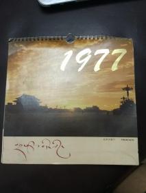 1977年1978年双年小挂历(每月一张)