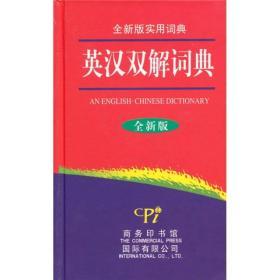 全新版实用词典-英汉双解词典