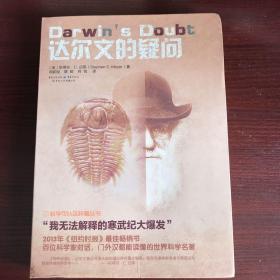 达尔文的疑问