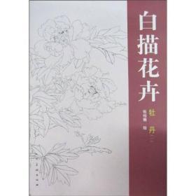 白描花卉:牡丹(1)