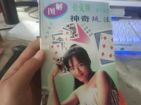 图解扑克流行游戏.神奇玩法