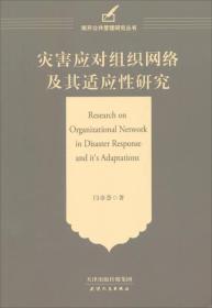 南开公共管理研究丛书:灾害应对组织网络及其适应性研究