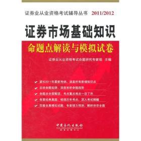 证券业从业资格考试辅导丛书:证券市场基础知识命题点解读与模拟试卷2011/2012
