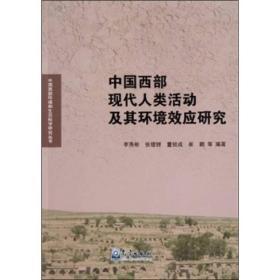 中国西部现代人类活动及其环境效应研究