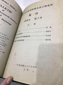 国立中央研究院历史语言研究所集刊.第四本第一分册.第二分册.第三分册.第四分册,【 精装合订本共4册第2.3分册是民国原版  第1.4分册是影音版】