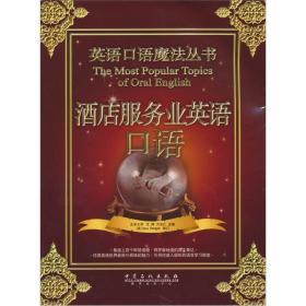 英语口语魔法丛书:酒店服务业英语口语