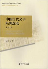 普通高等师范院校汉语言文学专业系列教材:中国古代文学经典选读,三卷合售,全新未开封G