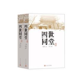 四世同堂-(共二冊)