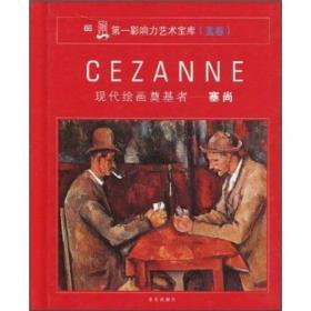 第一影响力艺术宝库(蓝卷)千古一人——达.芬奇