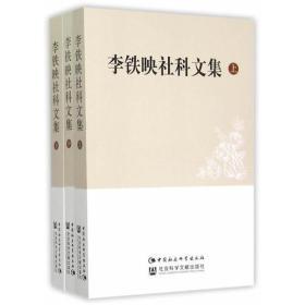 李铁映社科文集(上中下)精