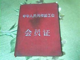 中华人民共和国工会会员证