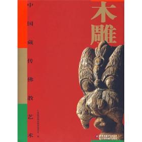 中国藏传佛教艺术  木雕