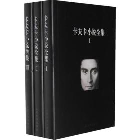 卡夫卡小说全集(全3卷)
