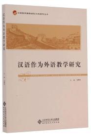 GL-QS汉语作为外语教学研究