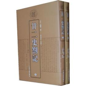 廿二史劄记(全2册)