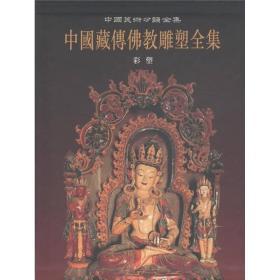 中国藏传佛教艺术 彩塑