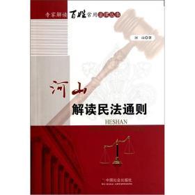 专家解读百姓常用法律丛书:河山解读民法通则