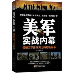 美军实战内幕揭秘美军作战实力的 汪圣枫 武汉大学出版9787307091