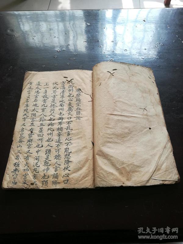 稀见清代道门修炼手抄秘本《达摩祖师归空血脉论》 一册全