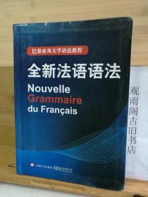 (正版)巴黎索邦大学语法教程:全新法语语法