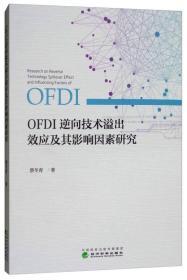 OFDI逆向技术溢出效应及其影响因素研究  经济科学出版社 9787514192162