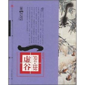第一影响力艺术宝库(中国传世人物画)--晋元