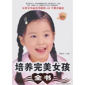 培养完美女孩全书