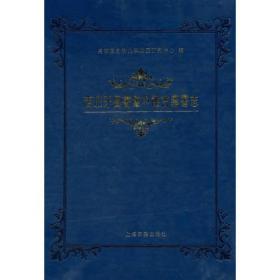 西班牙图书馆中国古籍书志