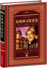 世界文学名著典藏:布朗神父探案集(全译本+新版)