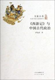大家小书:《西游记》与中国古代政治