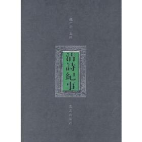 清诗纪事(影印本)(全4册) 精