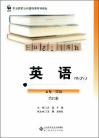 职业院校公共基础课系列教材:英语 第四册(五年一贯制)