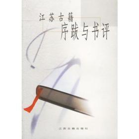 江苏古籍序跋与书评