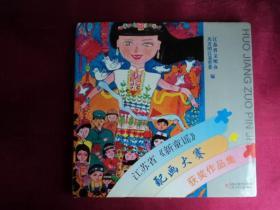 江苏省《新童谣》配画大赛获奖作品集