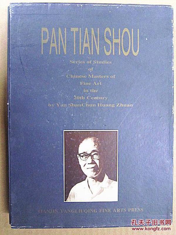 潘天寿 杨柳青16