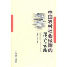 【二手包邮】中国农村社会保障的理论与实践 周秋光 王猛 中国社