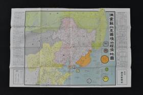 侵华史料《满蒙苏北支国境竝经济地图》彩色地图 一张全 介绍满洲国物产量 以及满洲国 中华民国 日本 美国 英国 德国相互进出口贸易数据 读卖新闻社 尺寸:95*63.5cm 1936年(DW)